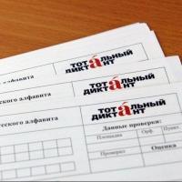 Губернатор Омской области призывает к участию в «Тотальном диктанте», чтобы превзойти прошлый рекорд
