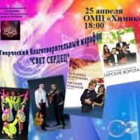 В Омске организовали первый творческий благотворительный марафон «Свет сердец»
