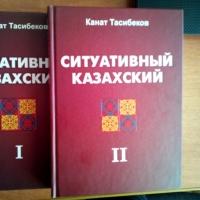 В Омской библиотеке имени Пушкина презентуют книгу по изучению казахстанского языка