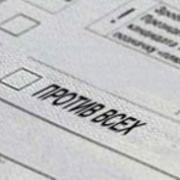 """В избирательные бюллетени может вернуться графа """"Против всех"""""""