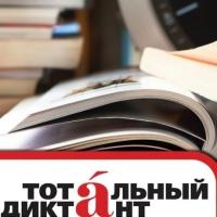 Омичи напишут на «Тотальном диктанте»-2016 текст Андрея Усачёва