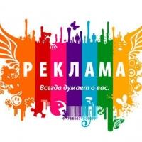 """ФАС: Омский сайт 45 раз нарушил закон """"О рекламе"""""""