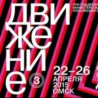 """В конкурсной программе кинофестиваля """"Движение"""" в Омске покажут 27 фильмов"""