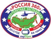 Пилоты-путешественники изучат Омск с воздуха