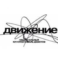 Режиссер Валерий Тодоровский  возглавит жюри кинофестиваля «Движение» в Омске