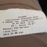 Департамент транспорта Омска просит поднять тариф на проезд