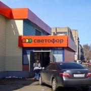 """В Омске появится новая сеть дискаунтеров """"Светофор"""""""