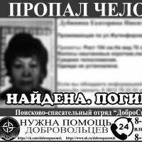 Пропавшую в Омске пенсионерку нашли мертвой