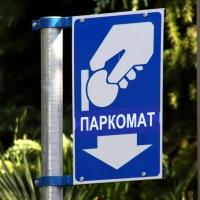 Платные парковки в центре Омска появятся уже в 2016 году