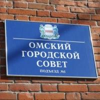 Омские депутаты Горсовета сорвали решение важных вопросов