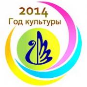 Правительство Российской Федерации объявило 2014 год культурным
