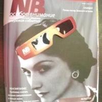 """Омское издание """"NB Особое внимание"""" переходит в электронный формат"""