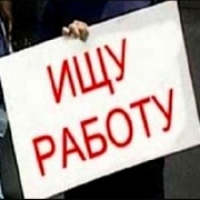 В Омской области вакансий больше, чем безработных