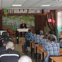 В омских колониях устроили тотальную проверку грамотности