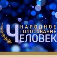 Голосование за «Человека года» Омской области стартовало на сайте 12 канала