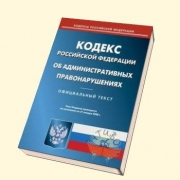 Региональный Кодекс об административных правонарушениях отредактируют