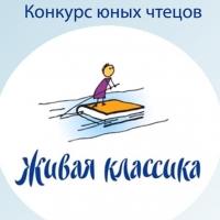 В Омской области определят лучших чтецов прозы на конкурсе «Живая классика»