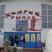 На Хитром рынке обнаружили торговцев-диссидентов