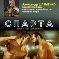 Фильм «Спарта» в Омске представит герой картины Александр Шлеменко
