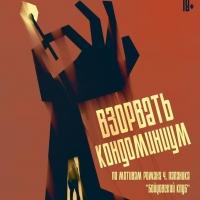 В Омске покажут спектакль по мотивам «Бойцовского клуба» Паланика