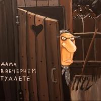 В омском парке 30-летия ВЛКСМ появится туалет с пеленальным столиком