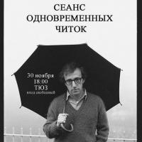 В омском ТЮЗе одновременно прочитают две новые пьесы Вуди Аллена