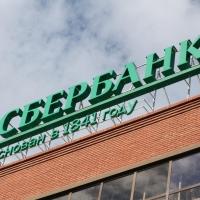 Сбербанк откроет кредитные линии на 6 млрд рублей для правительства Омской области