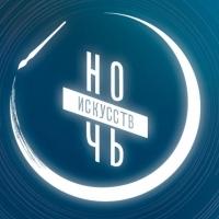 Театры и музеи Омска присоединятся к Ночи искусств