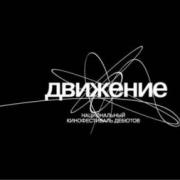 """""""Движение"""" без мобильников"""
