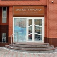Омским предпринимателям поможет экспертный совет при бизнес-инкубаторе