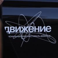 В Омск кинофестиваль «Движение» приедет осенью