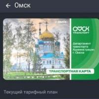 Омичам доступно пополнение проездных билетов через смартфон