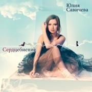"""Омичи услышат """"Сердцебиение"""" Юлии Савичевой"""