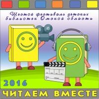 Фестиваль детских библиотек в Омской области пройдет в теме Года кино