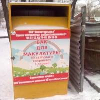 Гендиректор «КСМ «Сибирский железобетон» предложил свой участок для омского мусорного полигона