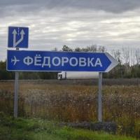 Компания «Новапорт» не отказывается от идеи купить аэропорт Омск-Федоровка