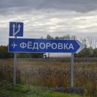 Минтранс дал положительное заключение по реконструкции аэропорта Омск-Федоровка