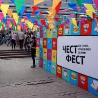 Более 15 тысяч омичей посетили второй «ЧестФест» от Tele2
