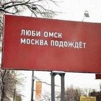 """Омский социальный билборд оказался виртуальным """"фейком"""""""