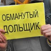 У омских дольщиков похитили 5 млн рублей