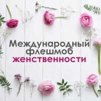 Международный флешмоб женственностипройдет вОмске