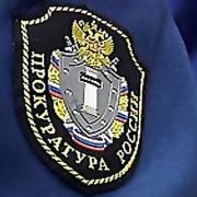 Прокуроры нашли нарушения в постановлениях Росприроднадзора