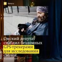 Деятельность омского депутата попала в «Вечерний Ургант»