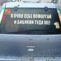По Омску ездит машина с надписью «В очко себе поморгай и бибикни туда же»