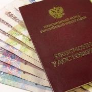Россияне начнут получать пенсионные накопления
