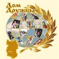 Вопросы профилактики и ксенофобии обсудят в Омском Доме Дружбы