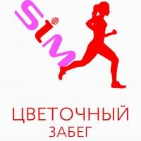 В Омске состоится третий Цветочный забег
