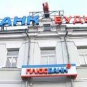 """В """"Плюс Банке"""" меняется руководство"""