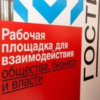 В Омске пройдет форум активных граждан «Сообщество»