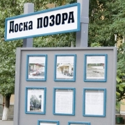 "Омских должников по алиментам разместят на ""доске позора"""